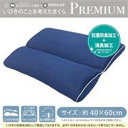 いびきのことを考えたまくら PREMIUM(プレミアム)パイプ枕