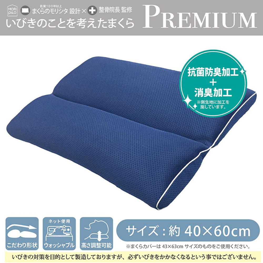 いびきのことを考えたまくら PREMIUM(プレミアム)パイプ枕:いびきのことを考えたまくら プレミアム パイプ