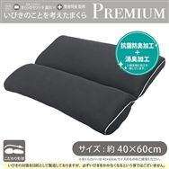 いびきのことを考えたまくら PREMIUM(プレミアム)チップ枕