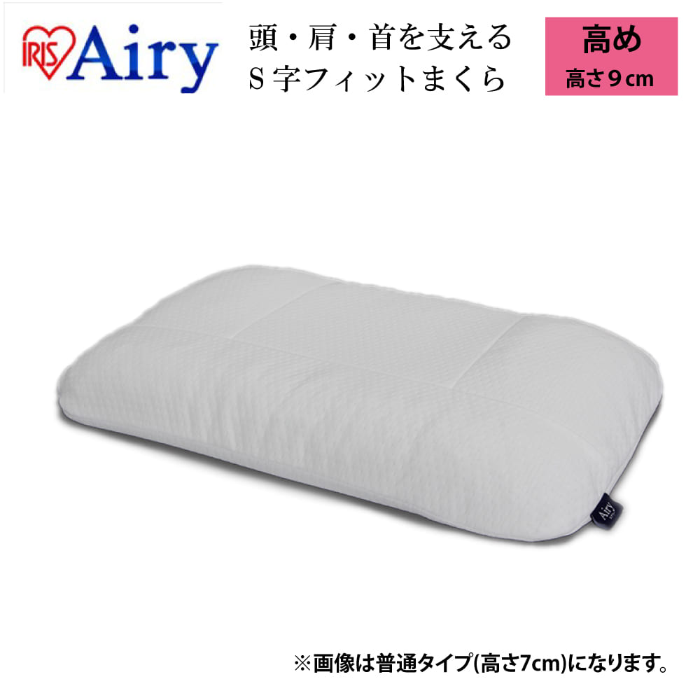 エアリー ピロー S字フィット APLS−90(高め:高さ9cm):選べる低中高の3サイズの枕。