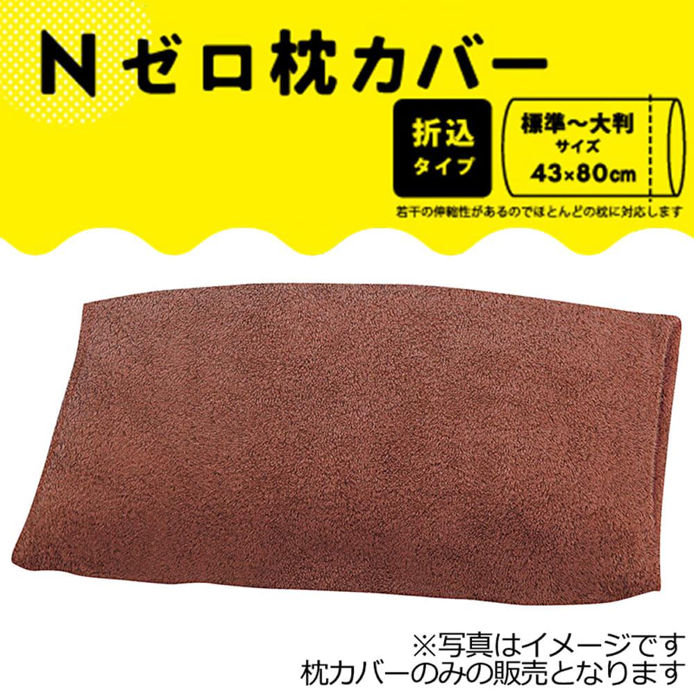 Nゼロ枕カバー ショコラブラウン:テレビやインターネット通販で話題の商品