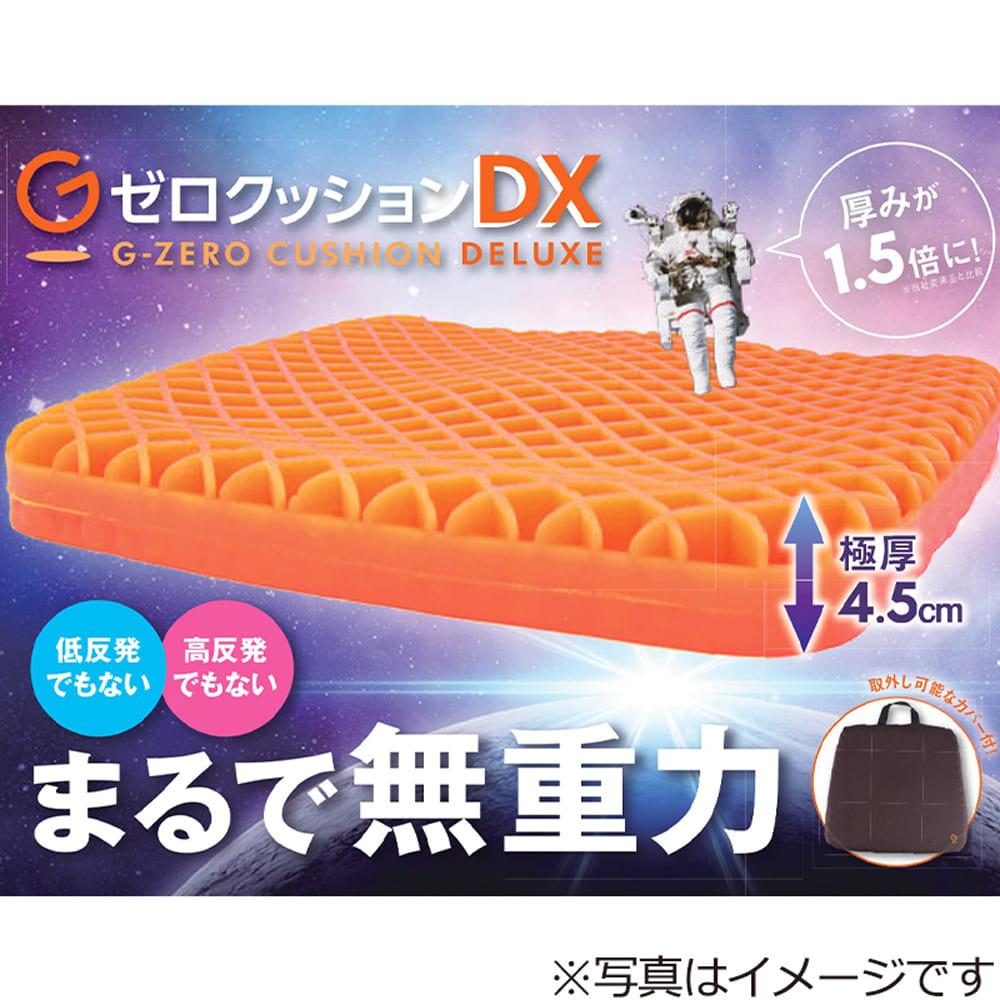 Gゼロクッション DX:テレビやインターネット通販で話題の商品