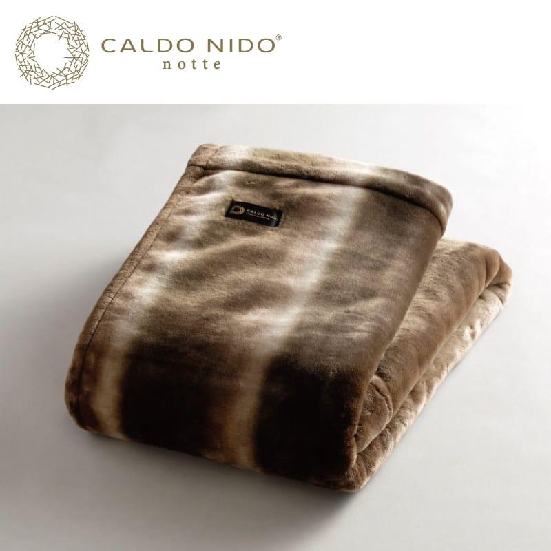 毛布 カルドニード(ダブル・ブラウン):「デザイン」「素材」「技術」、最高のクオリティを追求した毛布です。