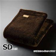 カルドニード・エリート 掛け毛布 セミダブル(160×200) ブラウン