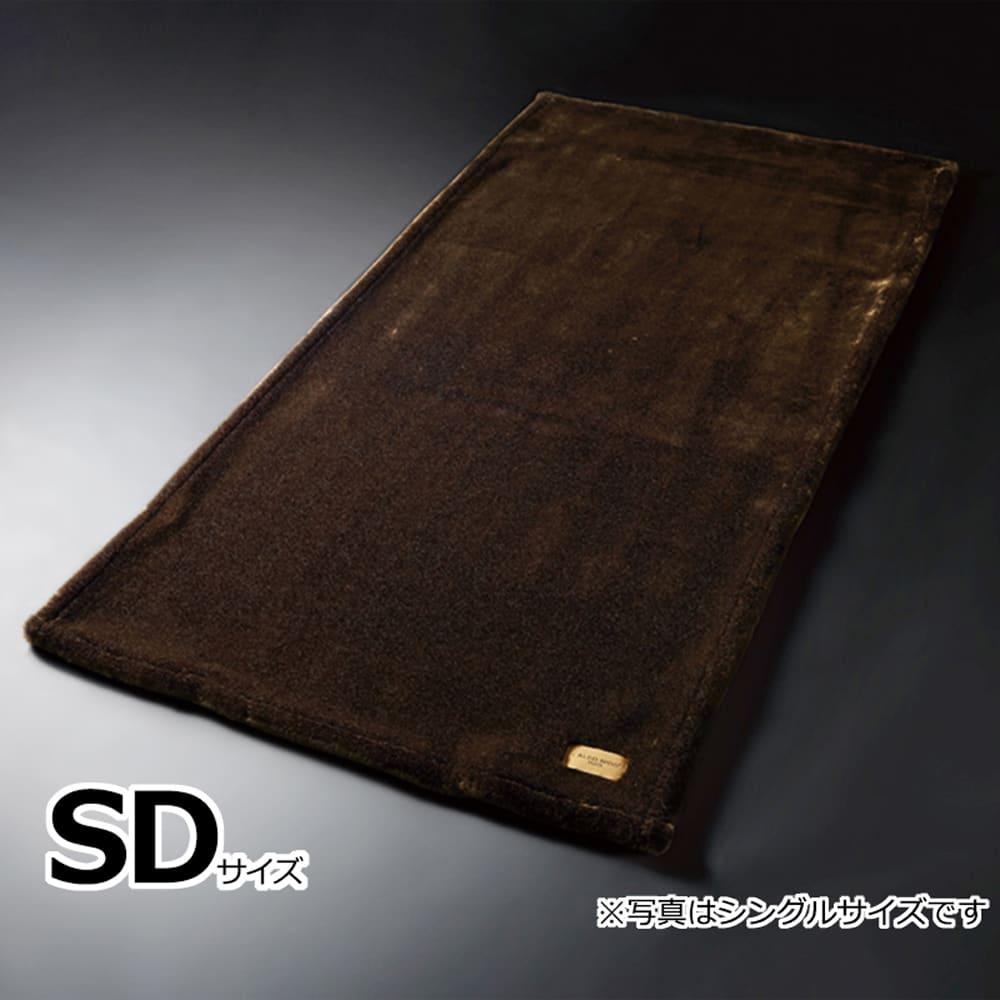 カルドニード・エリート 敷き毛布 セミダブル(120×205) ブラウン:感動のラグジュアリー毛布【カルドニード・エリート】