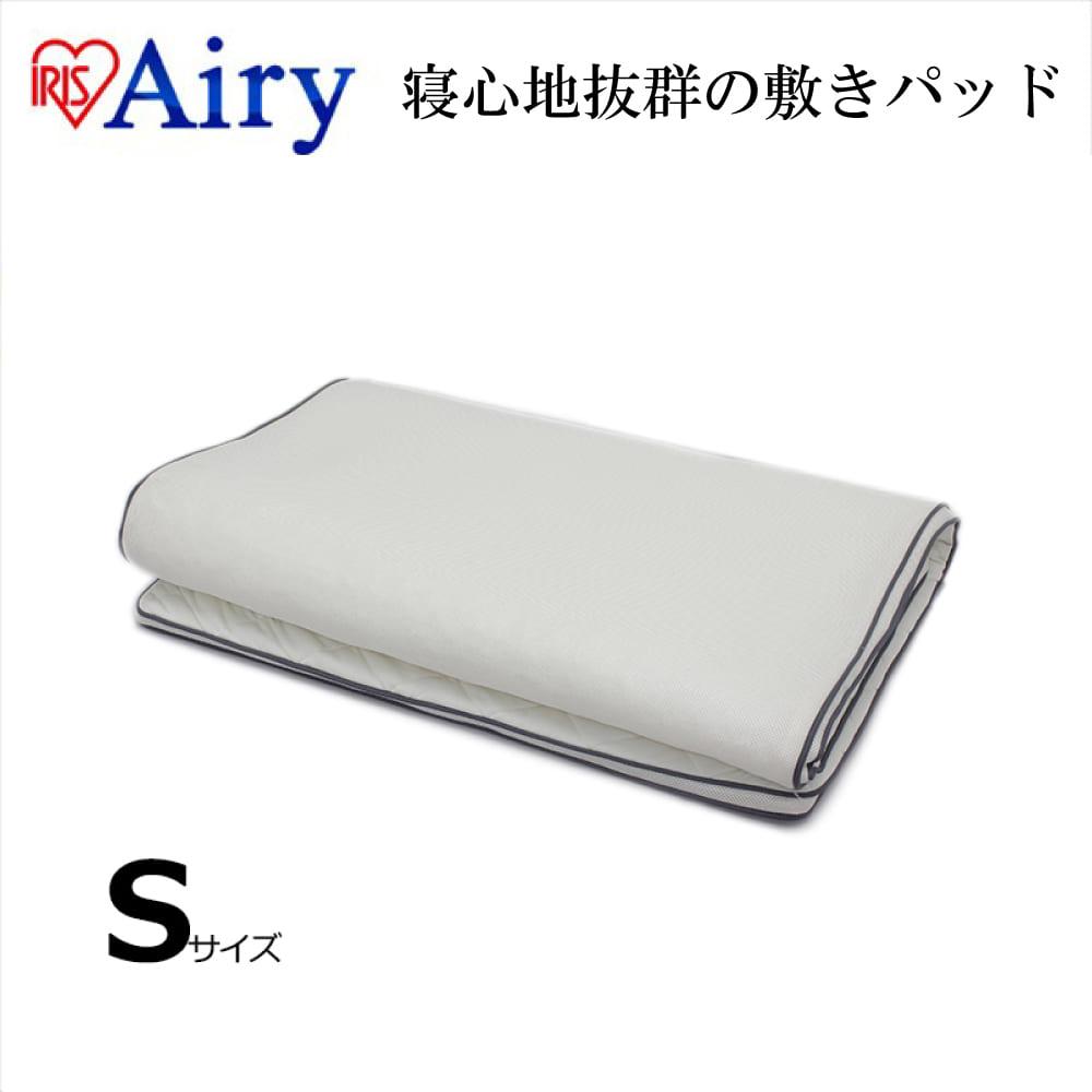 エアリー 敷きパッド PAR−S:エアリーシリーズの敷きパッドタイプ。