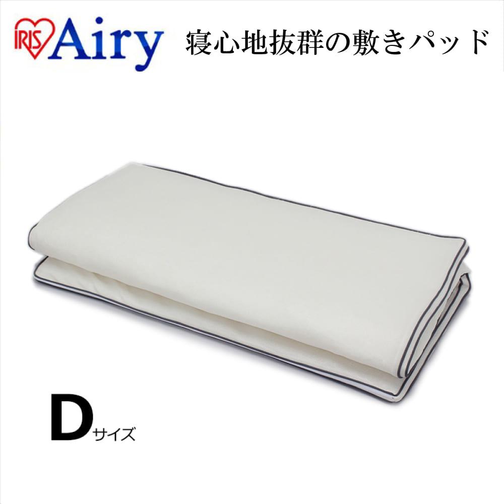 エアリー 敷きパッド PAR−D:エアリーシリーズの敷きパッドタイプ。