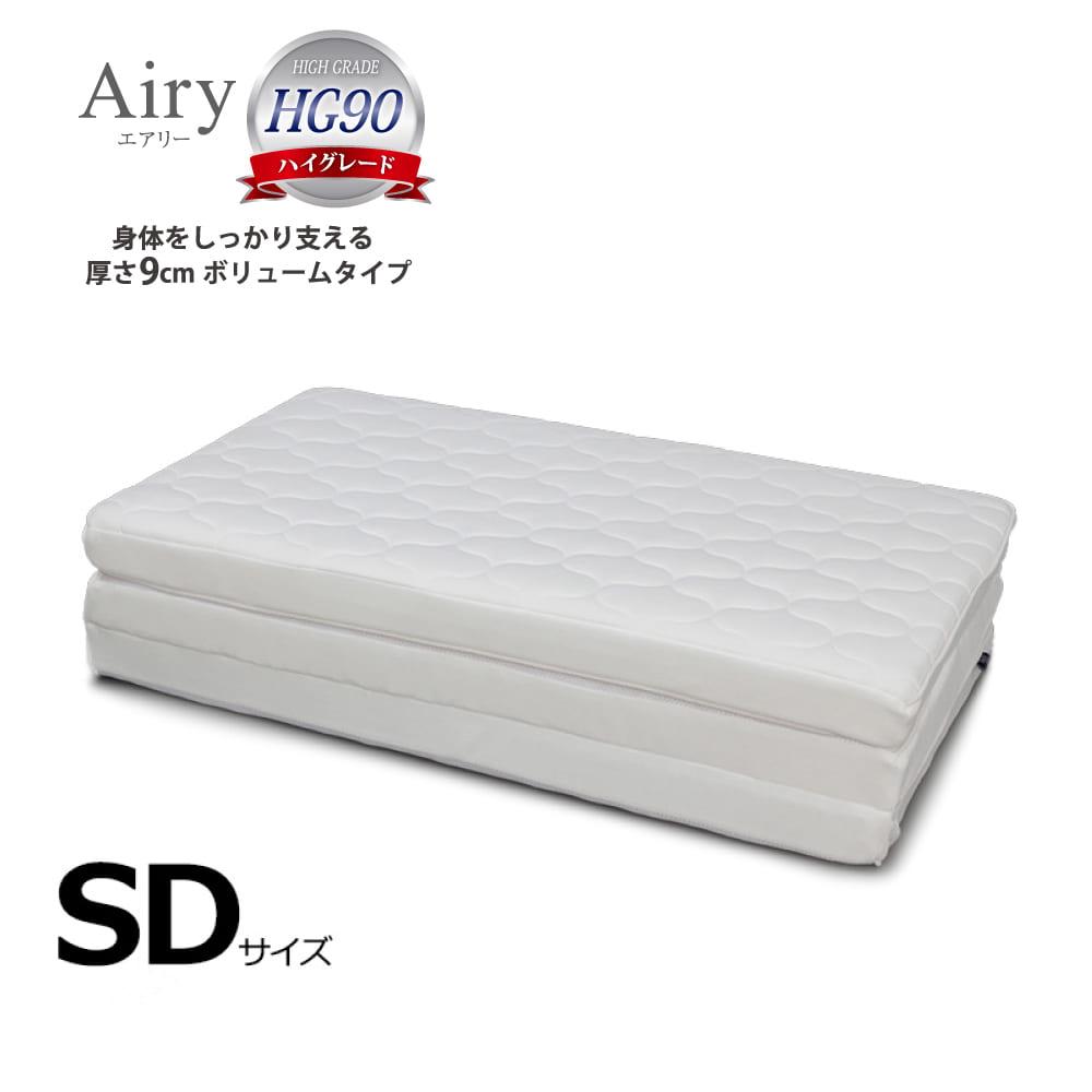エアリー マットレス HG90−SD HG9−SD:ベッド用途でも敷布団用途でも使えるマットレス。