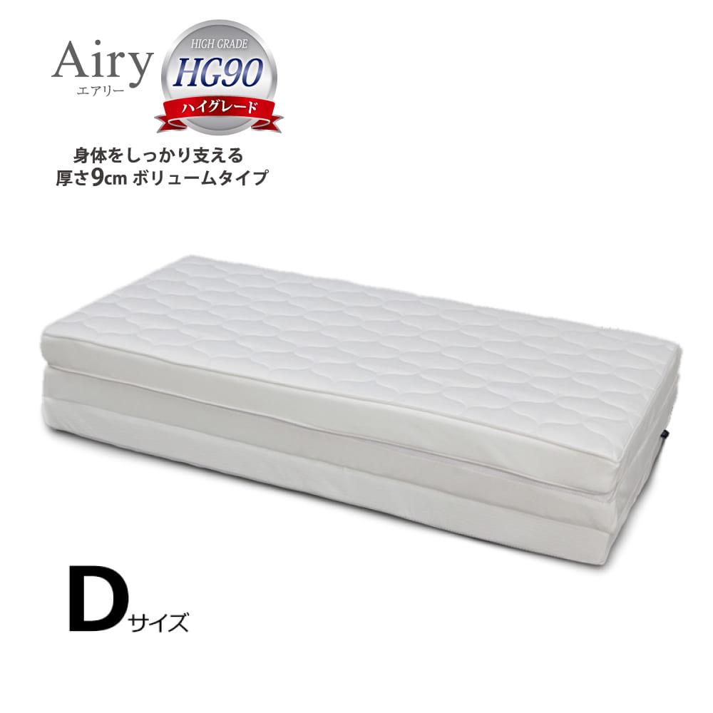 エアリー マットレス HG90−D HG9−D:ベッド用途でも敷布団用途でも使えるマットレス。