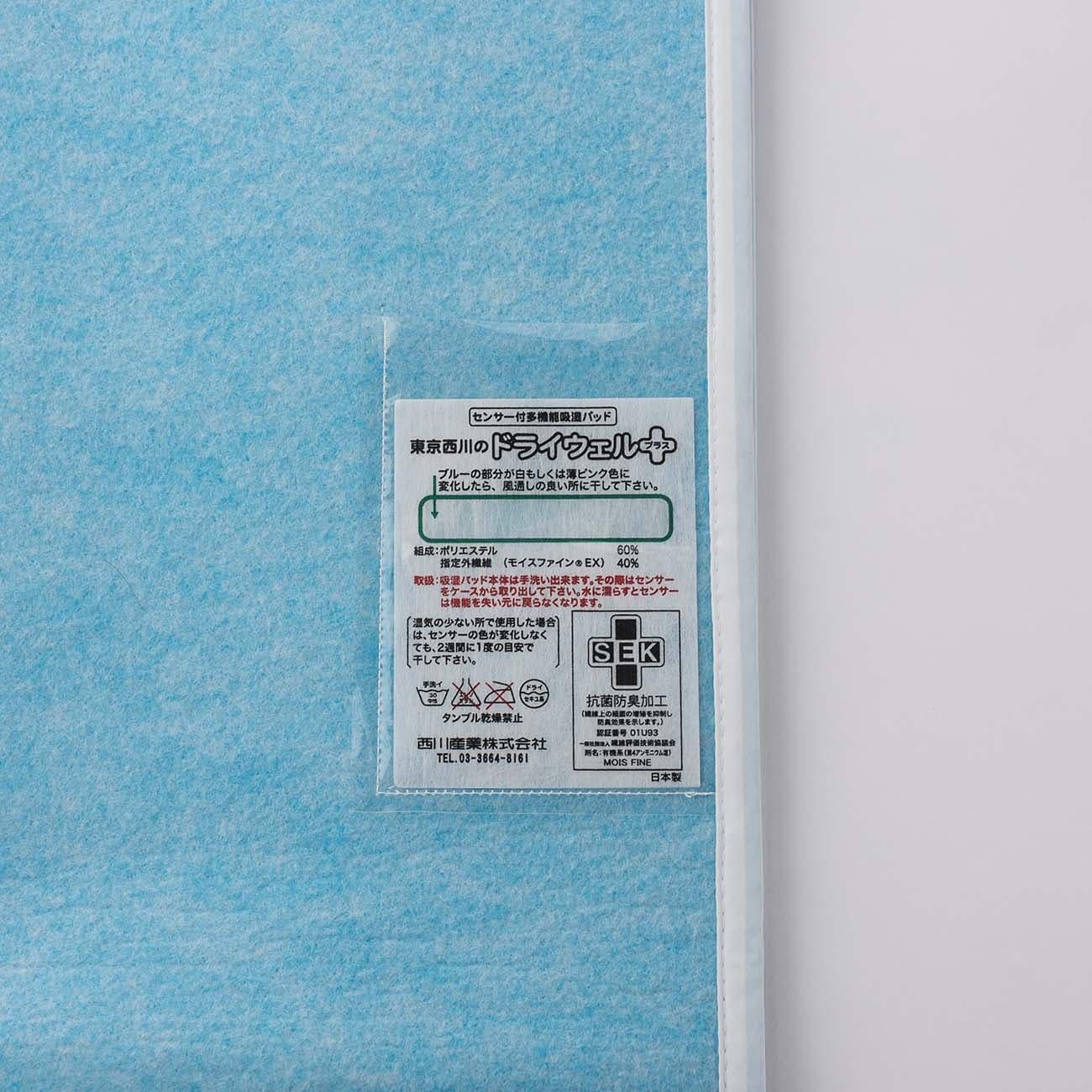 西川の吸湿パッド ドライウェルプラス セミダブルサイズ(ブルー)