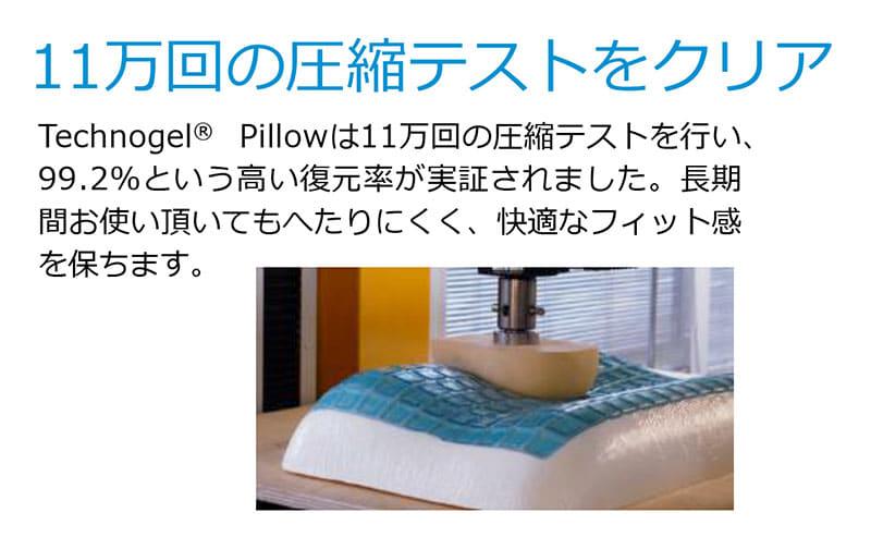 枕 テクノジェルコントアーピロー�U(高さ11cm)