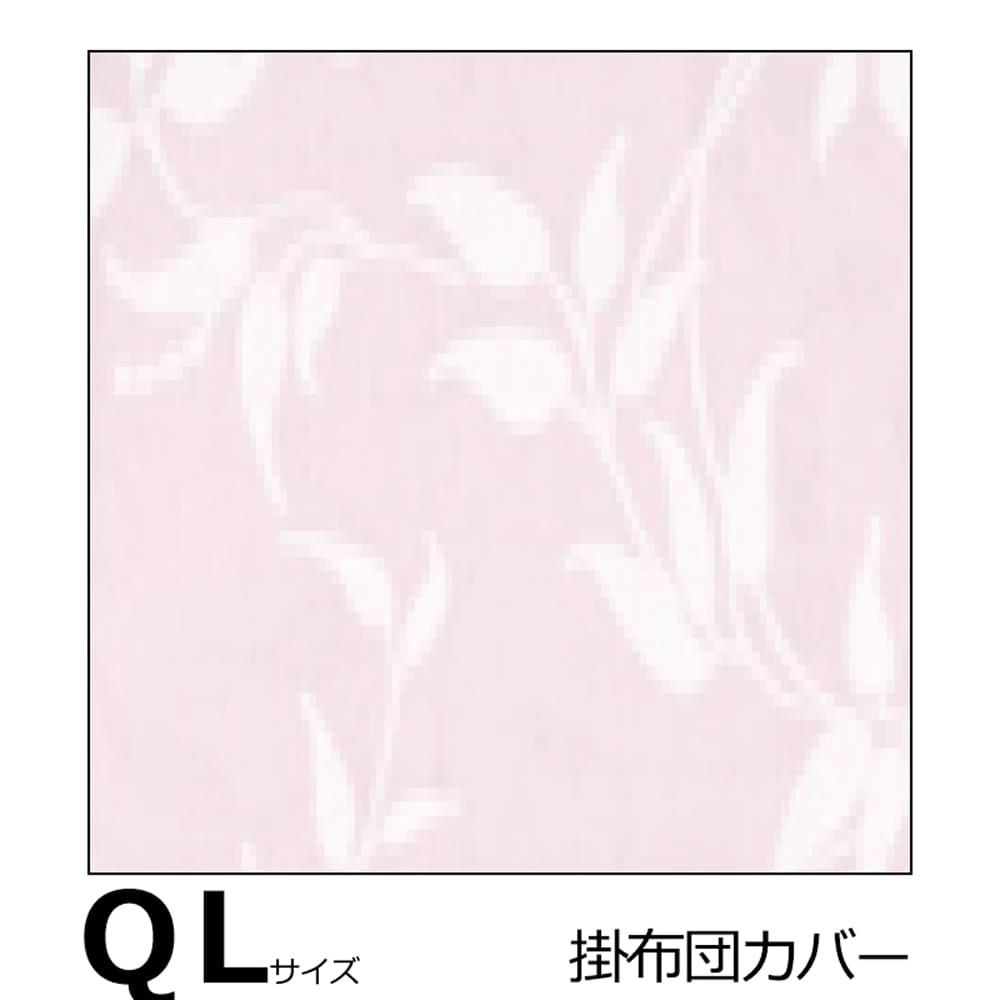 フルーレゾン 掛けふとんカバー SC7302 QL ピンク
