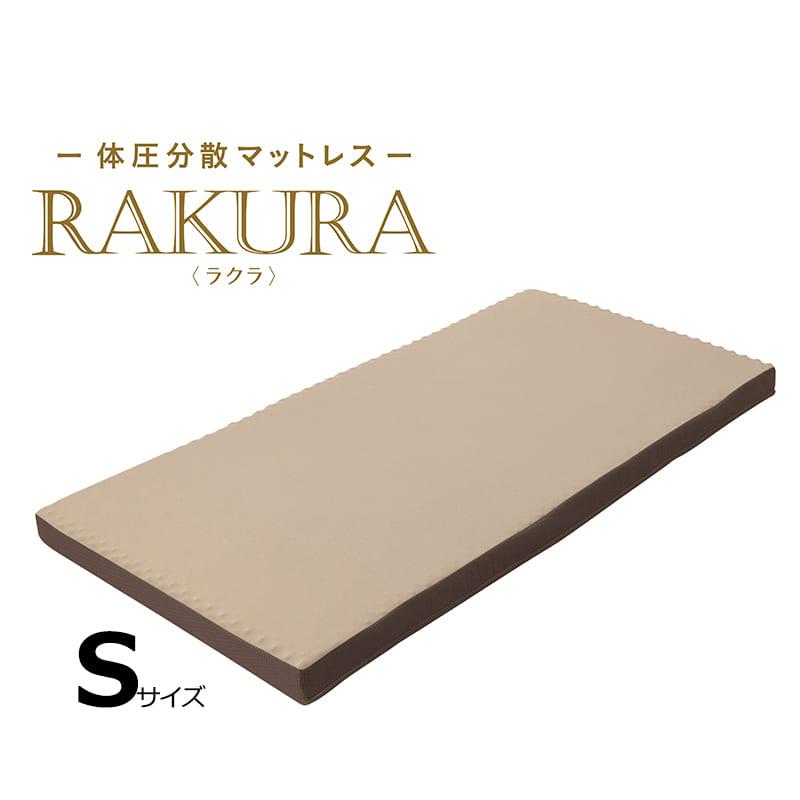 【西川】丸巻き健康マット RAKURA GR(ゴールド)S