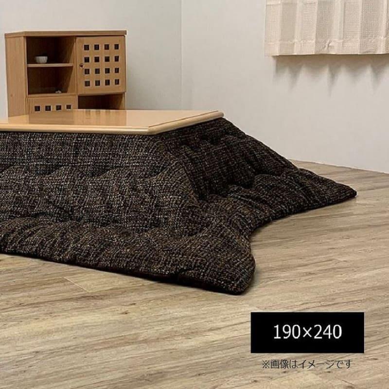 こたつ掛布団 ノート ブラウン 190×240cm