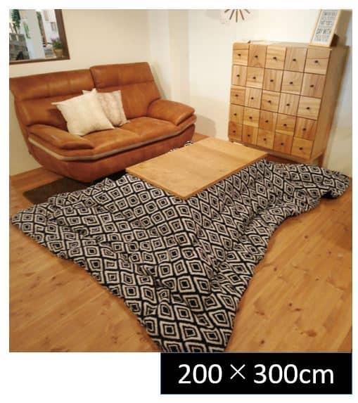 こたつ薄掛布団 ハミナ 200×300・長方形(NV)