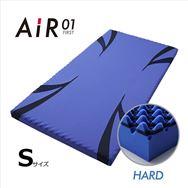 AIR−01 マットレスHARD S(ハード/B/AI9651)