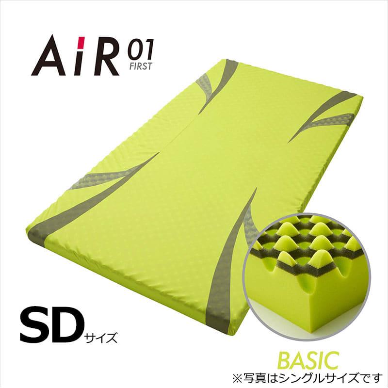 AIR−01 マットレスBASIC SD(ベーシック/Y/AI9651)