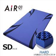 AIR−01 マットレスHARD SD(ハード/B/AI9651)