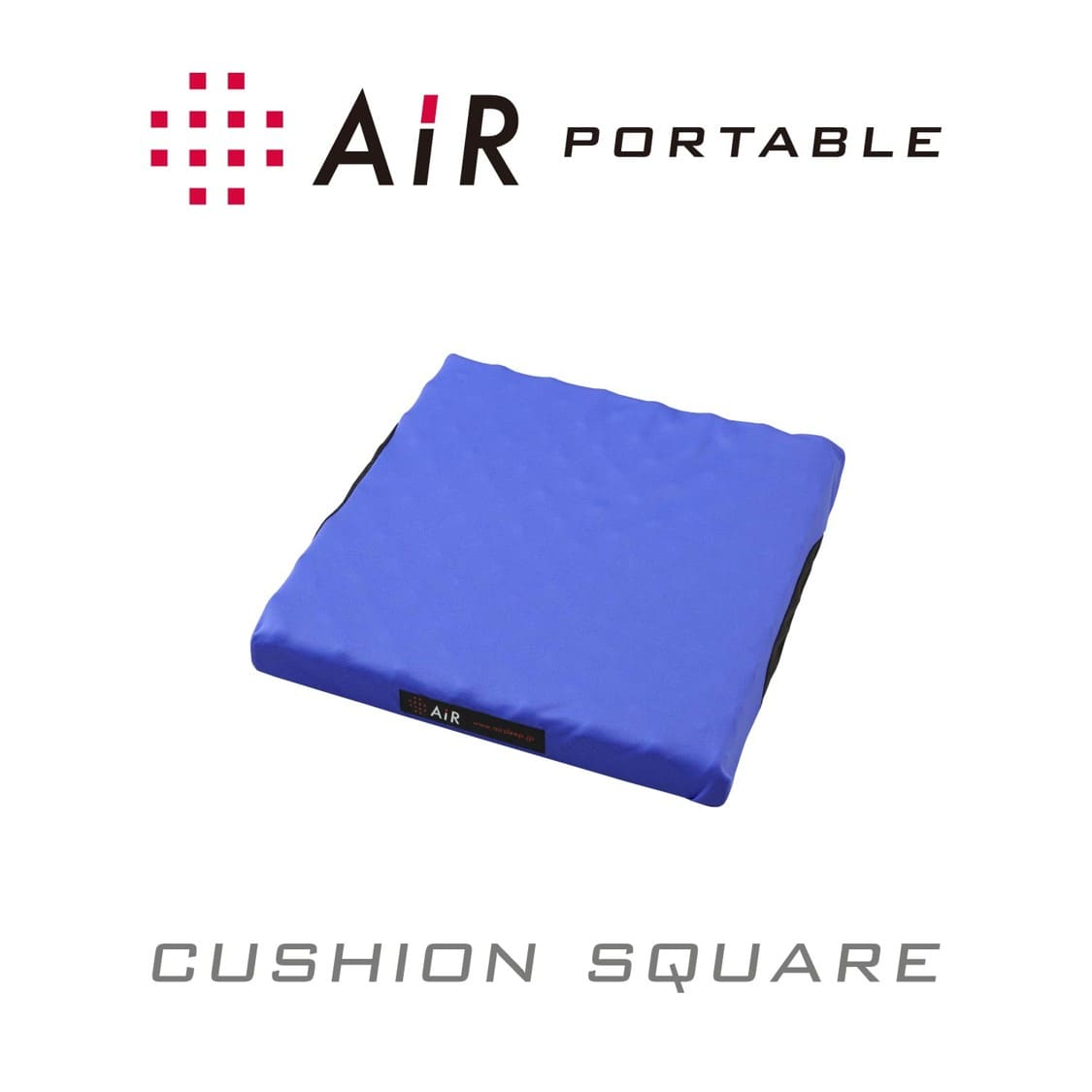 〔エアー〕ポータブルクッションスクエア ブルー色:シンプルで場所を選ばないポータブルクッション