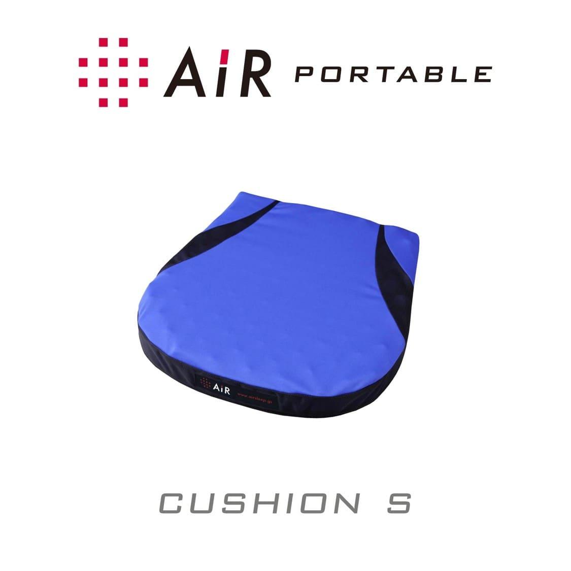 〔エアー〕ポータブルクッション S ブルー色:さまざまな座面にフィットするポータブルクッション