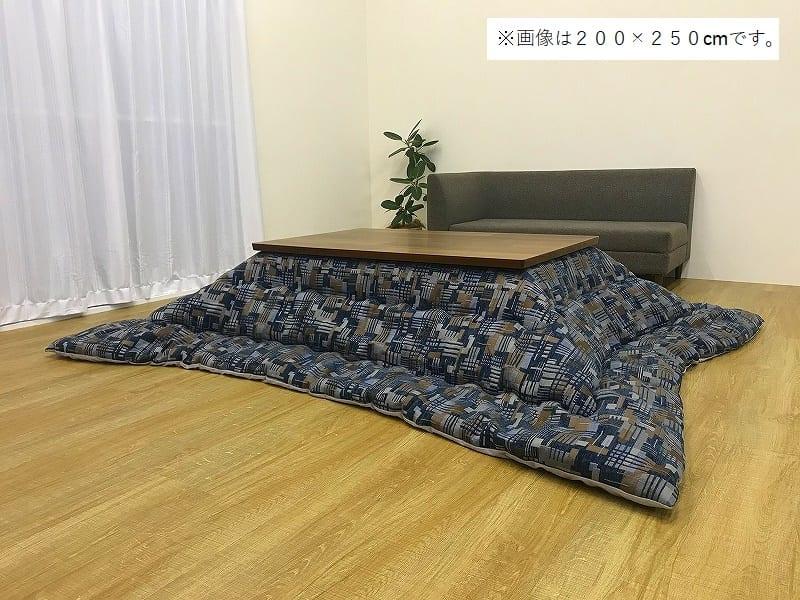 こたつ掛布団 エネル 200×250 NV:素材感のあるこたつ布団