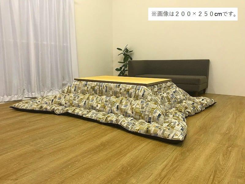 こたつ掛布団 エネル 200×200 YE:素材感のあるこたつ布団