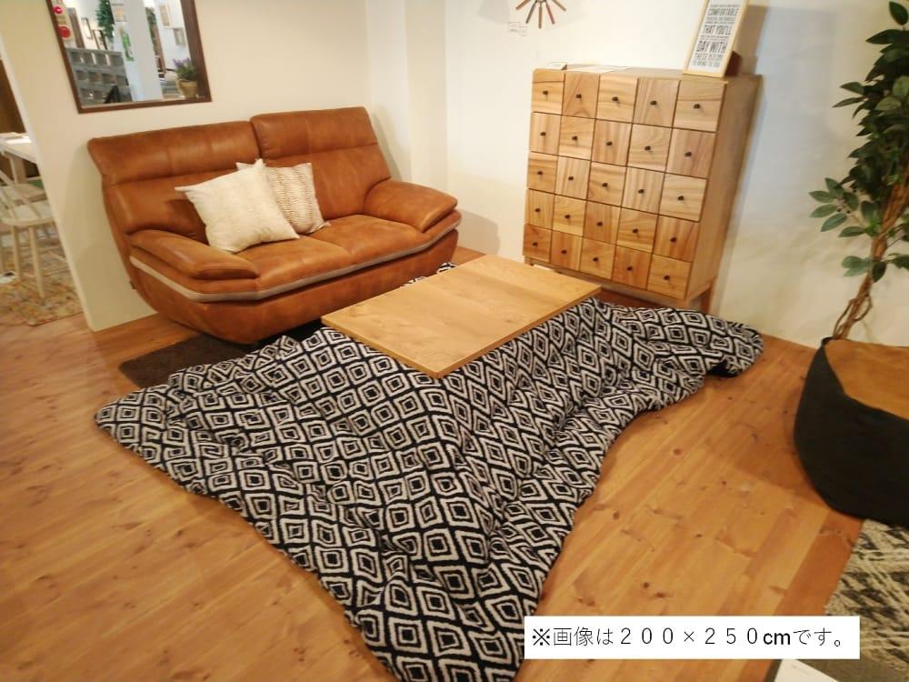 こたつ掛布団 ハミナ 200×300 NV:素材感のあるこたつ布団