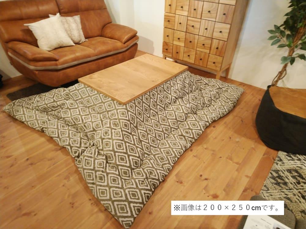 こたつ掛布団 ハミナ 200×300 KH:素材感のあるこたつ布団