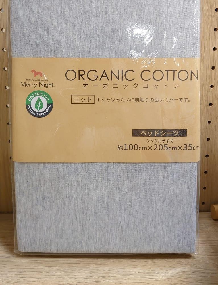 ベッドシーツ Sオーガニック杢GY:オーガニックコットンを100%使用