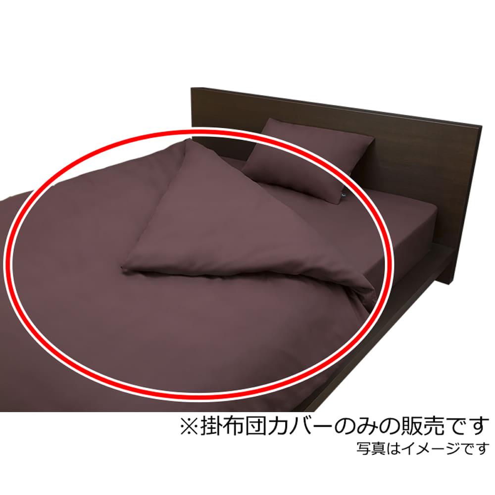 プレーン(アーバン)掛布団カバーD:日本での安心丁寧な染、縫製をしています。