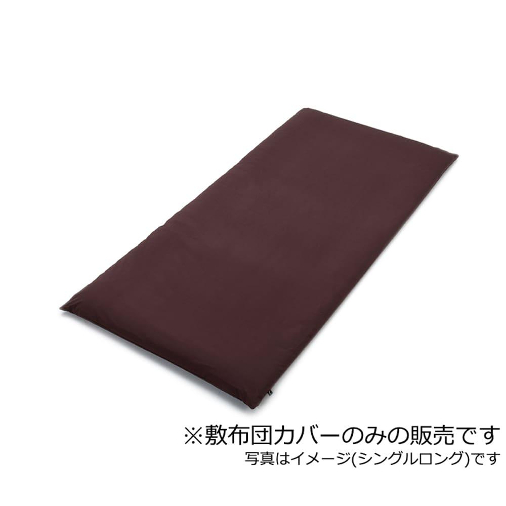 プレーン(アーバン)敷布団カバーD:日本での安心丁寧な染、縫製をしています。