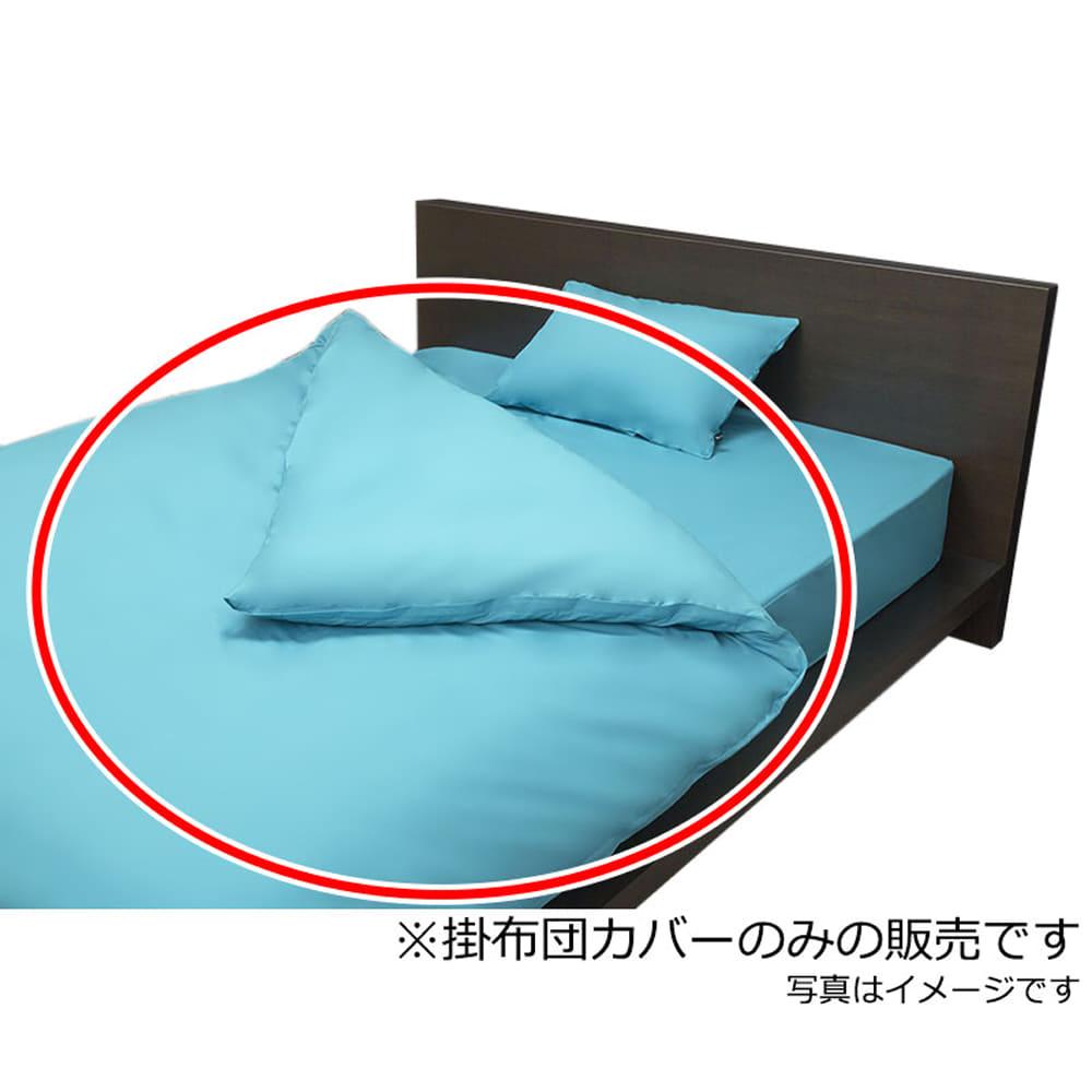 プレーン(ターコイズ)掛布団カバーD:日本での安心丁寧な染、縫製をしています。
