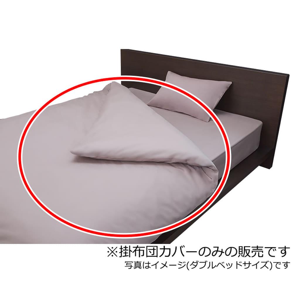 プレーン(モーブシャドー)掛布団カバーS:日本での安心丁寧な染、縫製をしています。
