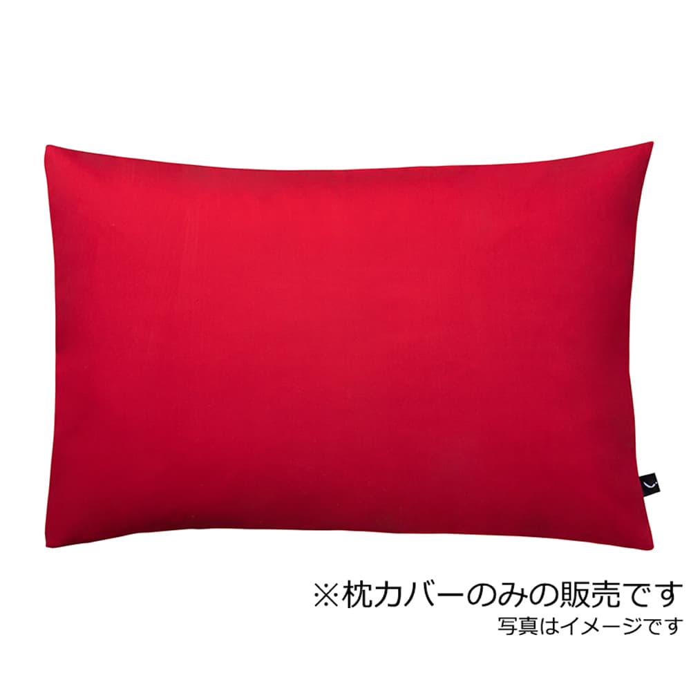 プレーン(カーマイン)ピロケースM:日本での安心丁寧な染、縫製をしています。