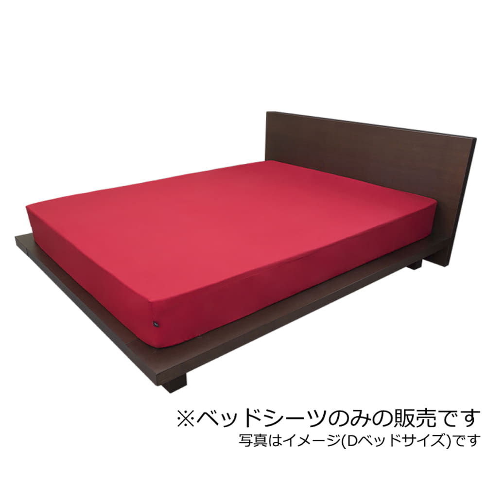 プレーン(カーマイン)ベッドシーツSD:日本での安心丁寧な染、縫製をしています。