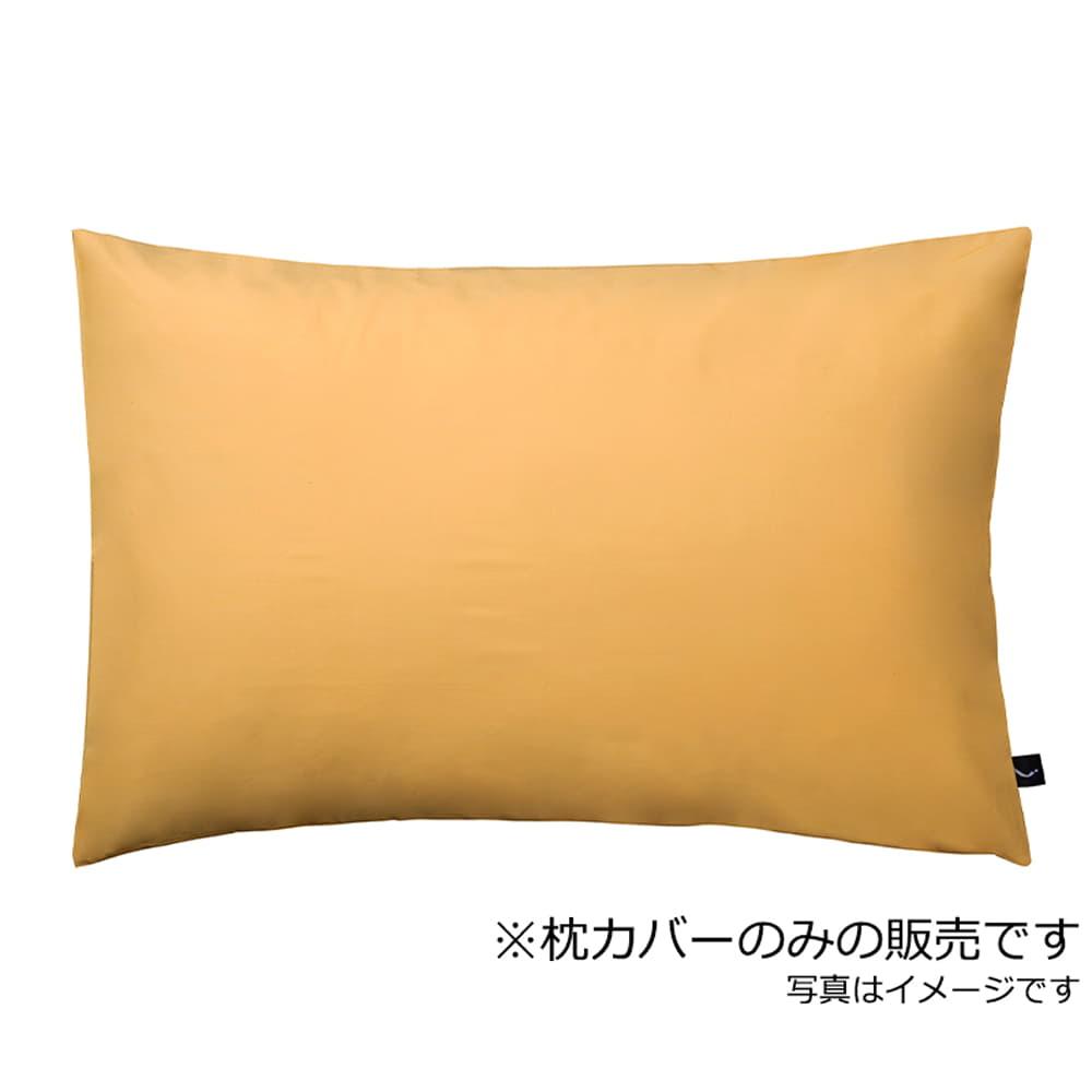 プレーン(エマイユ)ピロケースL:日本での安心丁寧な染、縫製をしています。