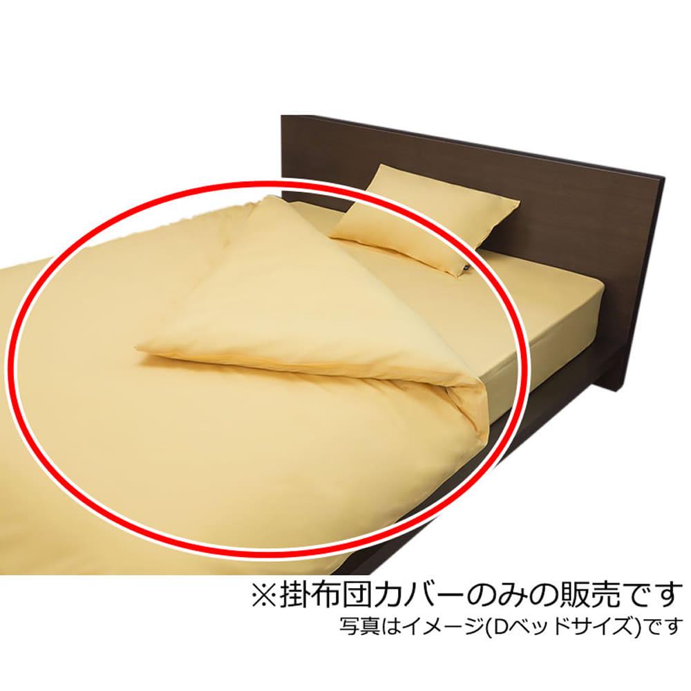 プレーン(エマイユ)掛布団カバーS:日本での安心丁寧な染、縫製をしています。