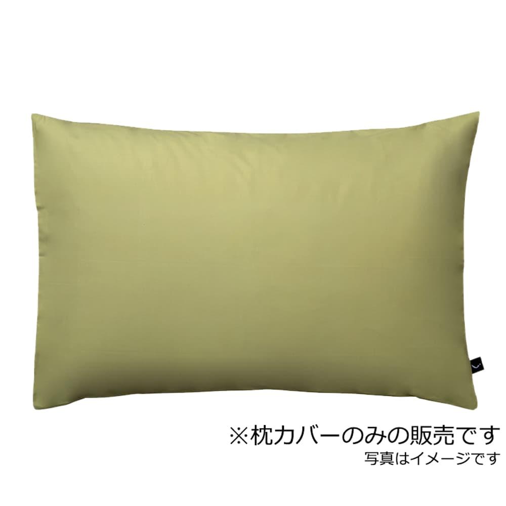 プレーン(セラドン)ピロケースM:日本での安心丁寧な染、縫製をしています。