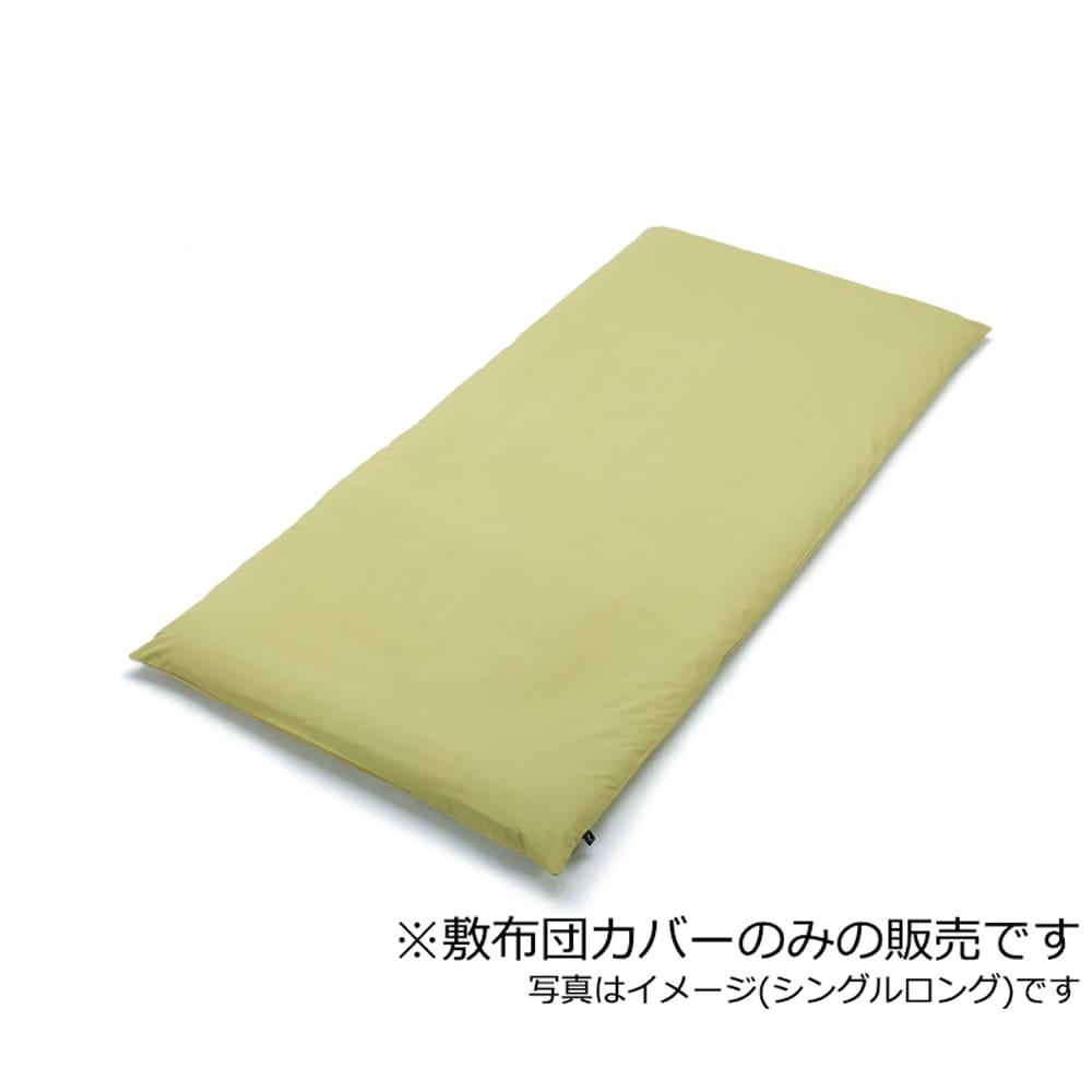 プレーン(セラドン)敷布団カバーD:日本での安心丁寧な染、縫製をしています。