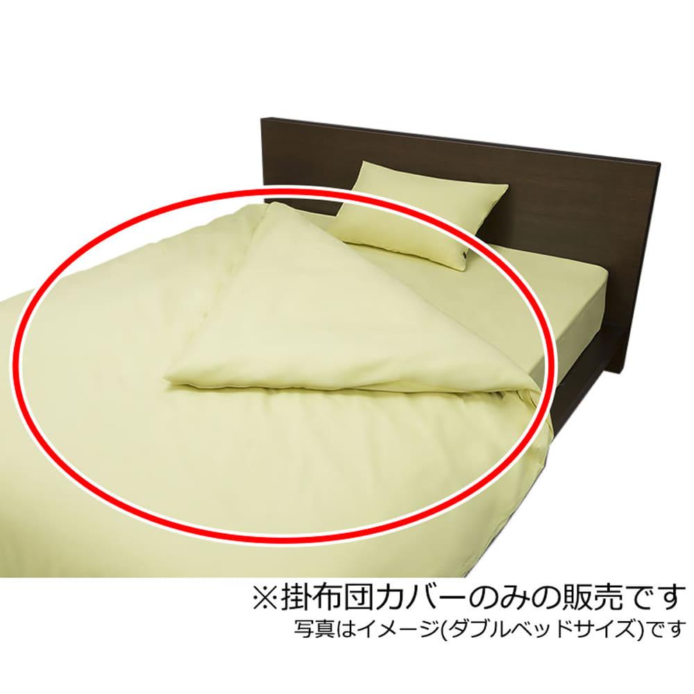 プレーン(ピスタッシュ)掛布団カバーSD:日本での安心丁寧な染、縫製をしています。