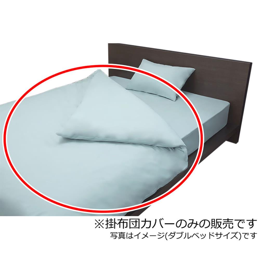 プレーン(サックス)掛布団カバーSD:日本での安心丁寧な染、縫製をしています。