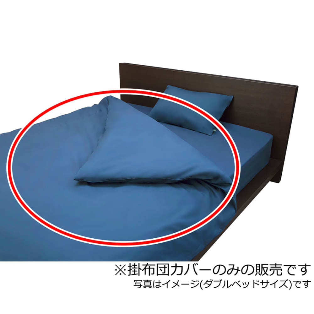 プレーン(ロイヤルブルー掛布団カバーSD:日本での安心丁寧な染、縫製をしています。