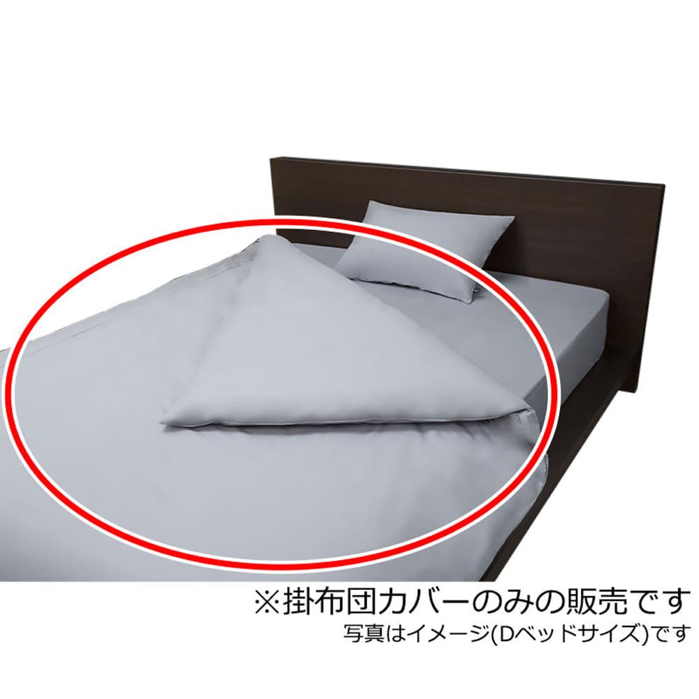 プレーン(グレイ)掛布団カバーSD:日本での安心丁寧な染、縫製をしています。