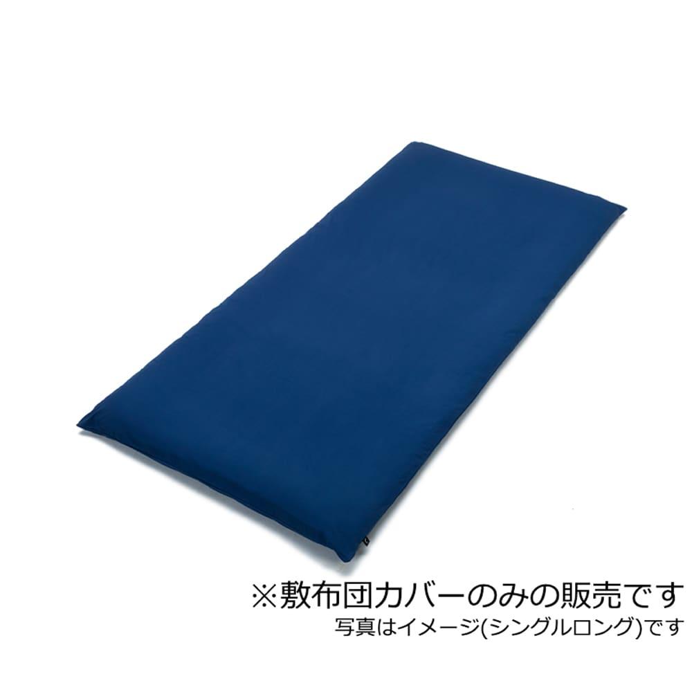 プレーン(ロイヤルブルー)敷布団カバーD:日本での安心丁寧な染、縫製をしています。