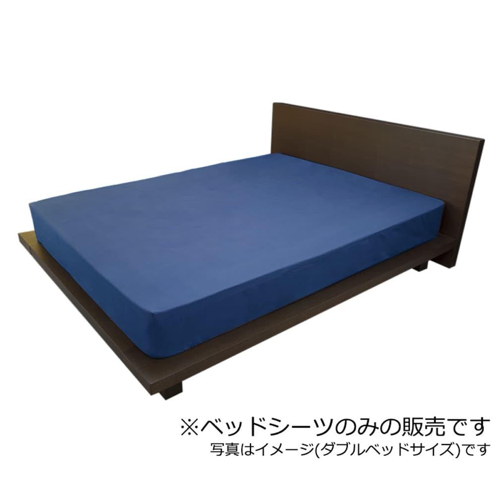プレーン(ロイヤルブルー)ベッドシーツS:日本での安心丁寧な染、縫製をしています。