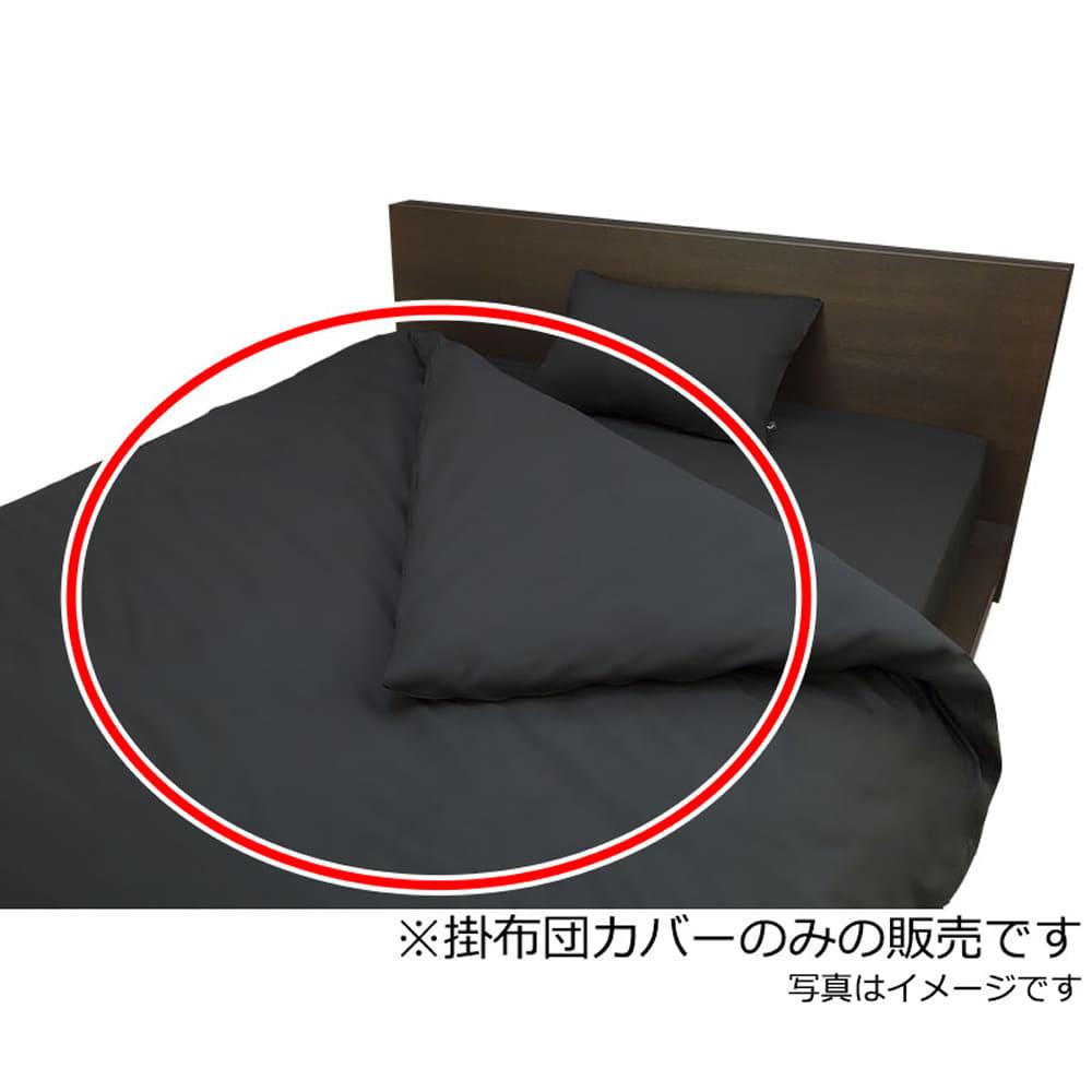 プレーン(ブラック)掛布団カバーD:日本での安心丁寧な染、縫製をしています。