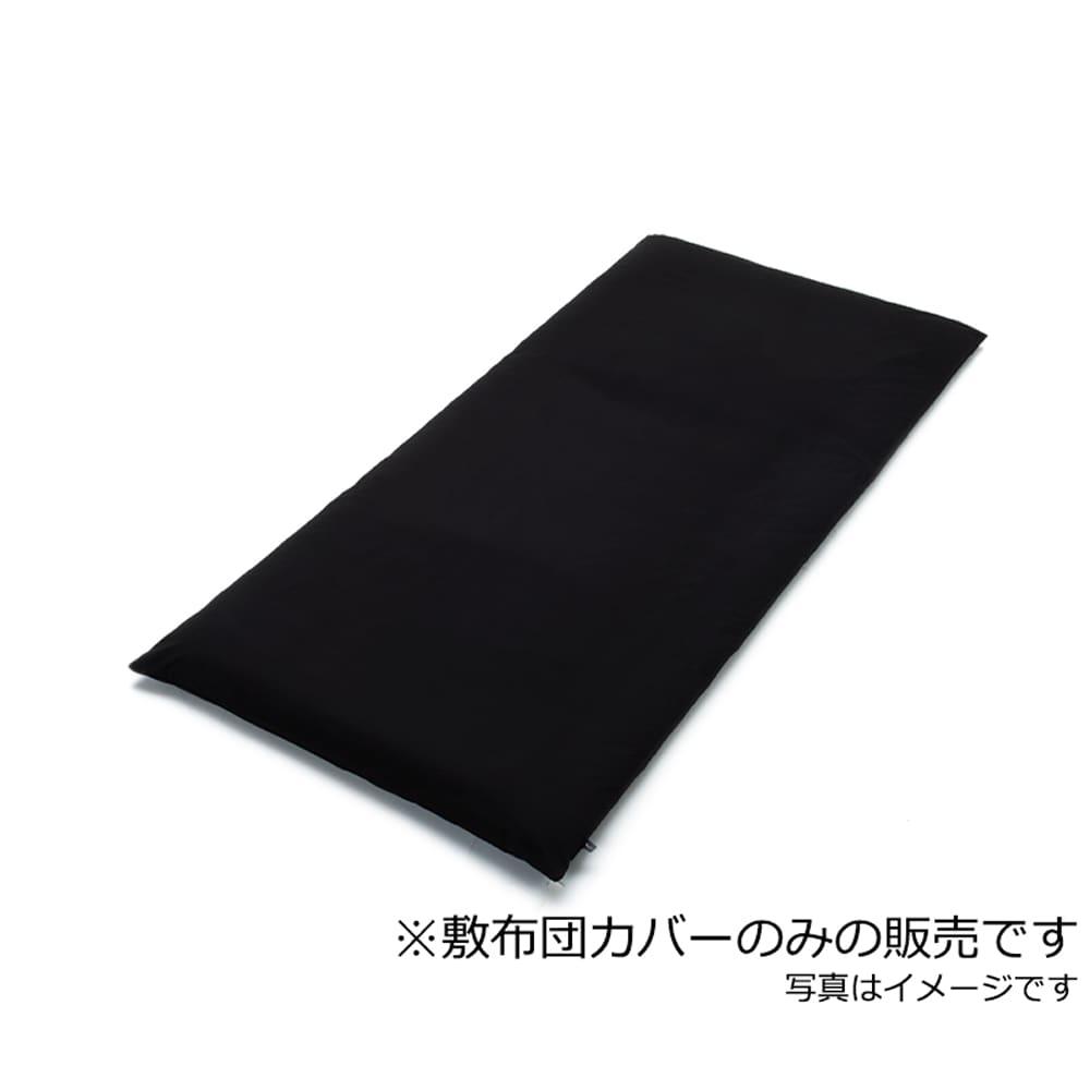 プレーン(ブラック)敷布団カバーS:日本での安心丁寧な染、縫製をしています。