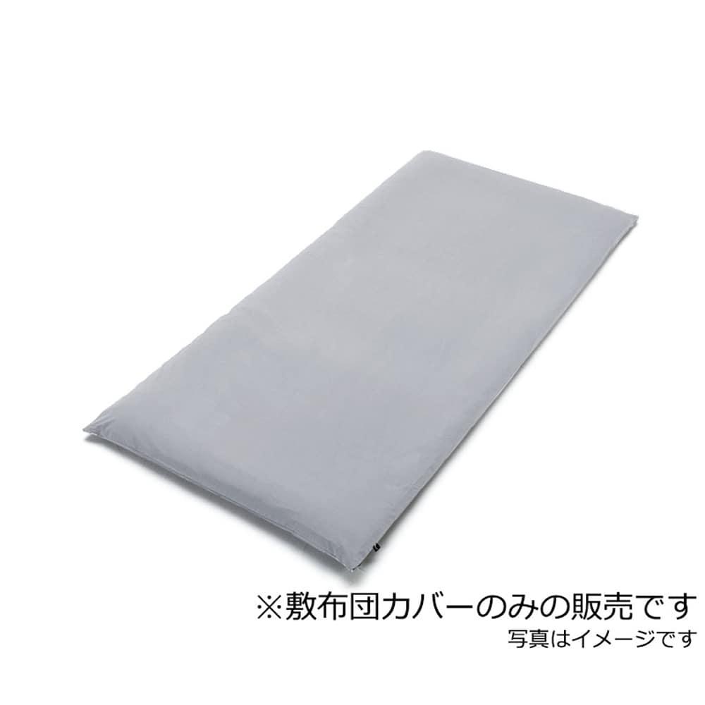 プレーン(グレイ)敷布団カバーS:日本での安心丁寧な染、縫製をしています。