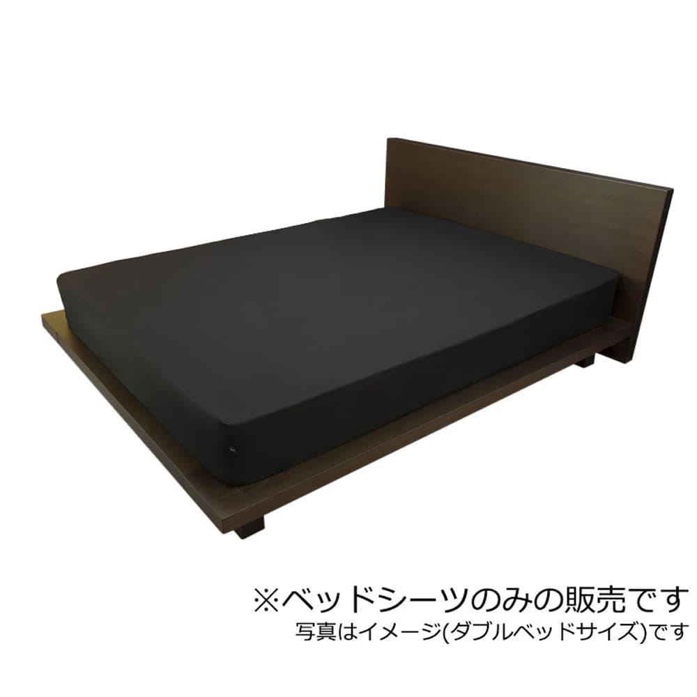 プレーン(ブラック)ベッドシーツQ:日本での安心丁寧な染、縫製をしています。