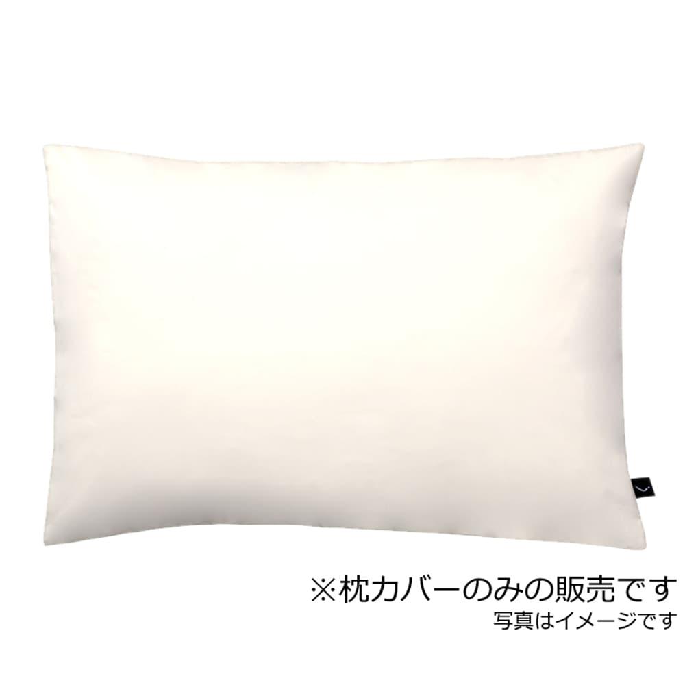 プレーン(ピュアホワイト)ピロケースL:日本での安心丁寧な染、縫製をしています。
